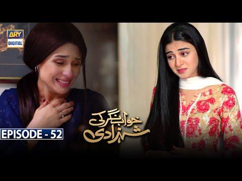Khwaab Nagar Ki Shehzadi Episode 52 [Subtitle Eng] - 11th June 2021   ARY Digital Drama