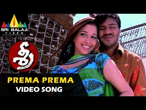 Sree Video Songs | Prema Prema Video Song | Manoj Manchu, Tamannah | Sri Balaji Video