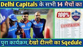 IPL 2020 Full Sqedule | Delhi Captals  14 Match Fixtures | Delhi Capitals 14 Match Full List