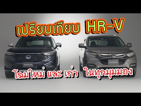 เปรียบเทียบ All New Honda HR-V โฉมใหม่ และ HR-V โฉมเก่า ในทุกๆ มุมมอง!