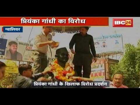 Gwalior News Madhya Pradesh : Priyanka Gandhi का विरोध | Kayastha समाज ने जताया विरोध