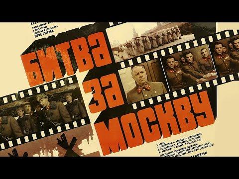 """Битва за Москву: """"Агрессия"""". Серия 1 (военный, реж. Юрий Озеров, 1985 г.)"""