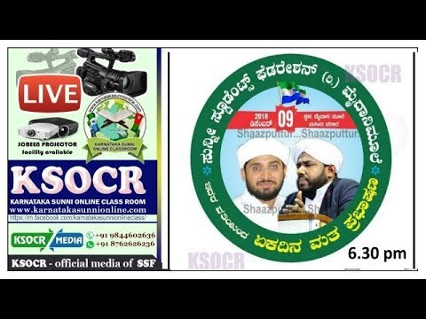 Dharmika Speech :: Sayyid Muzammil Thangal & Noufal Saquafi Kalasa  @  SSF Maidanamoole 09-12-2018