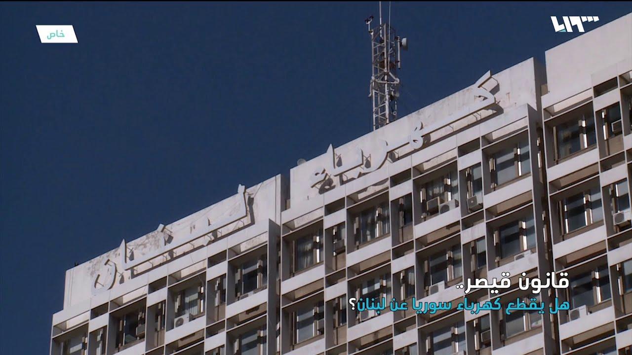 هل يقطع قيصر الكهرباء السورية عن لبنان؟