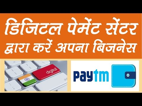 Digital India Learning Portal  || Digital Payments Business || Digital india