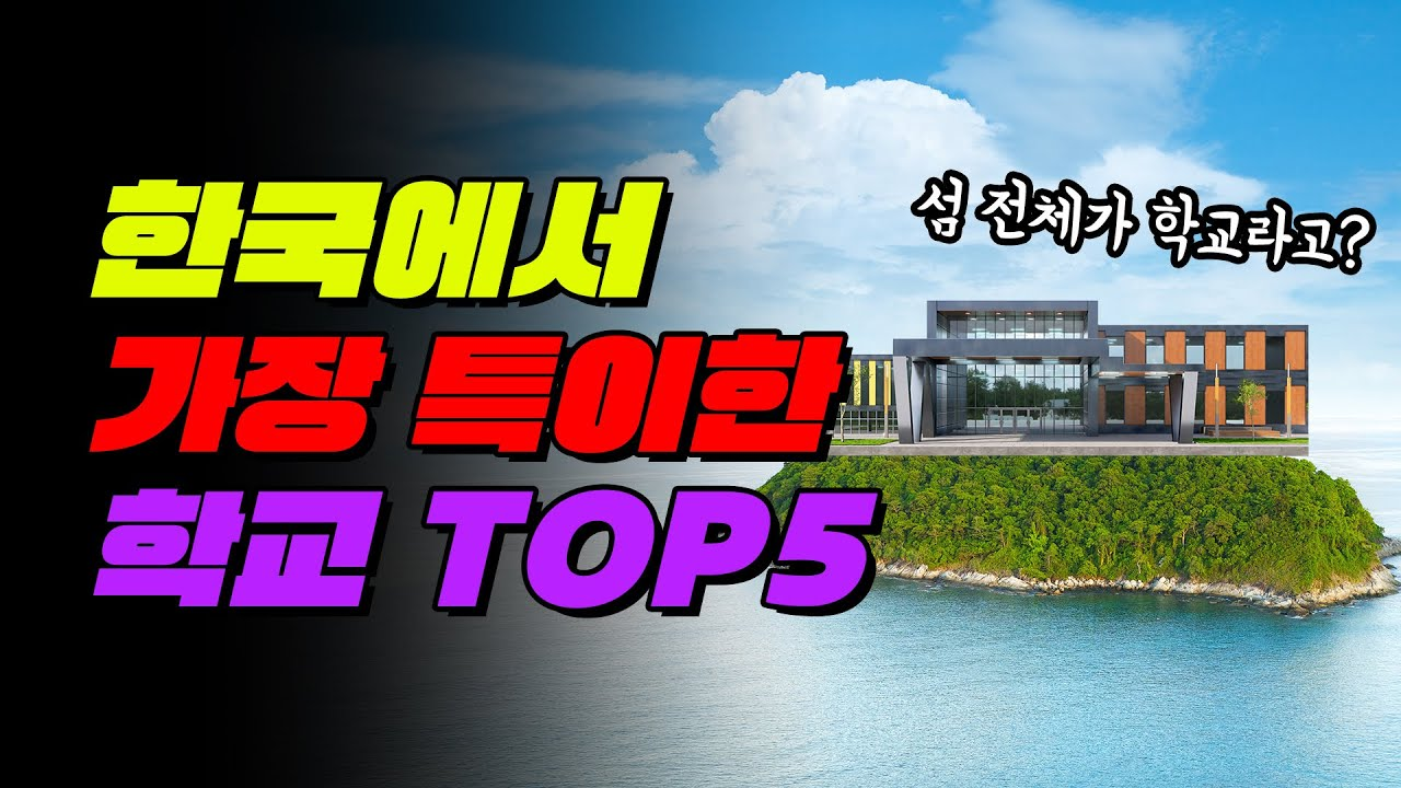 한국에 이런 학교가? 한국에서 가장 특이한 학교 TOP5   입시덕후