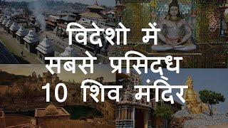 विदेशो में 10 सबसे प्रसिद्ध शिव मंदिर   Top 10 Famous Temples of Shiva Outside India   Chotu Nai