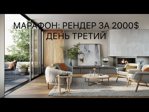 [ARHI.TEACH] - 3Ds MAX - Марафон, рендер интерьера за 2000$. Part 3. Постобработка