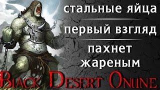 Black Desert Online: стальные яйца | первый взгляд | пахнет жареным