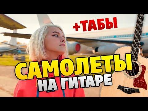 Леша Свик – Самолеты (кавер на гитаре, табы и аккорды, текст песни)