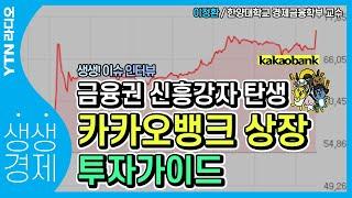 [YTN라디오 생생경제] 카카오뱅크 상장, 전쟁의 서막…