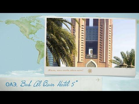 Обзор отеля Bab Al Qasr Hotel 5* ОАЭ (Дубай) от менеджера Discount Travel