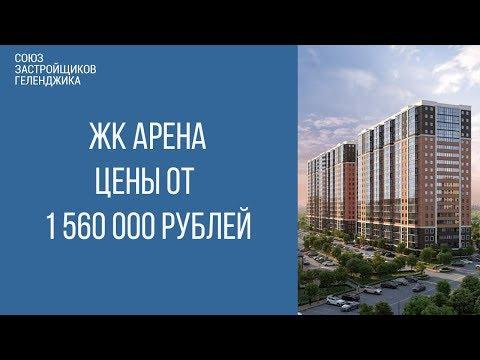 жк арена  новороссийск || цены от 1 560 000 руб. || инвестиции в недвижимость