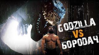 Godzilla vs Бородач. Тяжелее CrossFit WOD еще не придумали