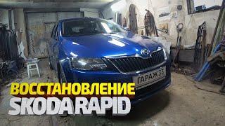 Восстановление и покраска Шкода Рапид. Рихтовка, вытяжка. Auto body repair. Skoda Rapid.