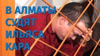 Суд над Ильясом Каром начался в Алматы