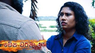 Megha Warsha   Episode 47 - (2021-05-13)   ITN Thumbnail