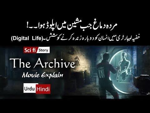 The Archive 2020   Sci fi   Movie explain  Urdu Hindi   In Best way