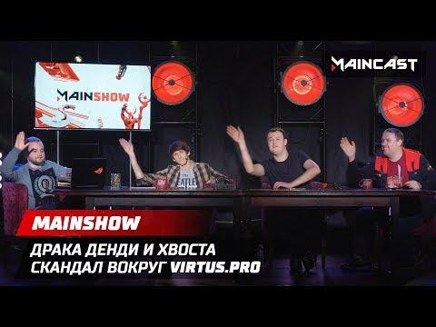 видео: mainshow: Драка Денди и Хвоста. Скандал вокруг virtus.pro.