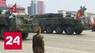 США ввели новые санкции против Китая и Северной Кореи - Россия 24