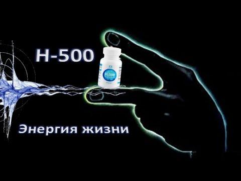 Н-500 - энергия жизни