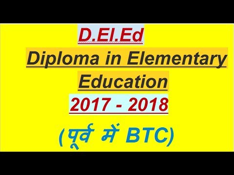 D.El.Ed (Diploma in Elementary Education) 2017 - 2018 (पूर्व में BTC) Notification Released
