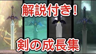 【完全版】歴代剣の成長集!マスターソードが完成する過程!