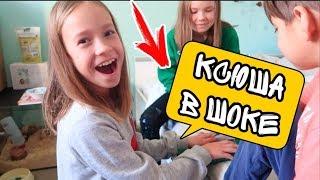 ВЛОГ 10/ Ксюша в ШОКЕ от Подарка/ Почему учим УРОКИ в Туалете
