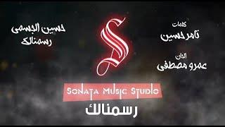 رسمنالك - حسين الجسمى - كاريوكى موسيقى بالكلمات - Karaoky With Lyrics