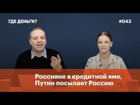 Россияне в кредитной яме, Путин посылает Россию