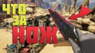 Cекретное оружие в Apex Legends? Как получить нож!