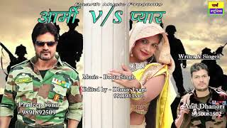 ✓army V/s Pyar    आर्मी V/s प्यार    New Latest Haryanvi Audio Song  anil Dhanori  pradeep Sonu