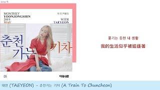 Gambar cover [韓繁中字] 태연 (TAEYEON) - 춘천가는 기차 (A Train To Chuncheon) (Lyrics歌詞/가사)