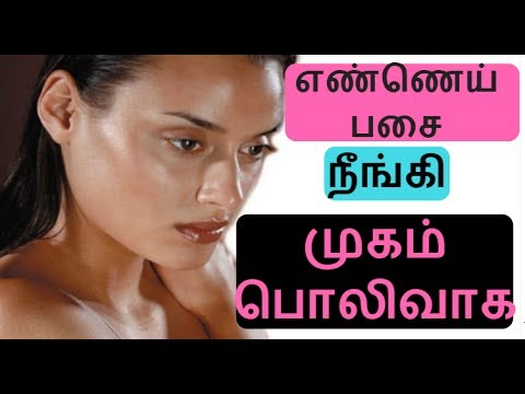 Home remedies for oily Skin | How to get rid of and avoid oily skin | Bright white skin Beauty tips