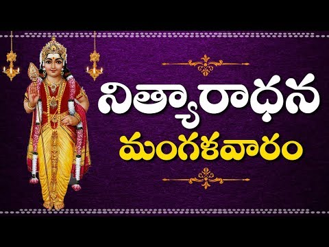 నిత్యారాధన | TUESDAY BHAKTHI SONGS COLLECTION | SUBRAMANYA SWAMY SONGS COLLETION | BHAKTHI SONGS