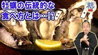 門前仲町 - カキ大好き!産地別でカキ食べ比べができるカジュアルなオイスターバー!! (1/3)