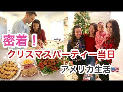 密着!アメリカのクリスマスパーティー当日♡アメリカ生活|国際結婚|新米ママ|子育て