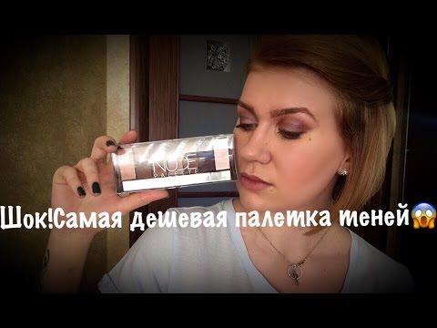 Шок!Самая дешевая палетка теней за 177 рублей!Тест-драйв❤️❤️❤️
