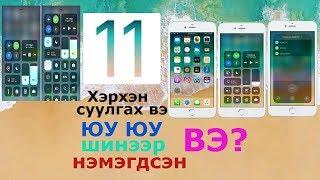 iOS 11- ийн танилцуулга, Хэрхэн суулгах вэ ? Юу юу нэмэгдсэн бэ ?
