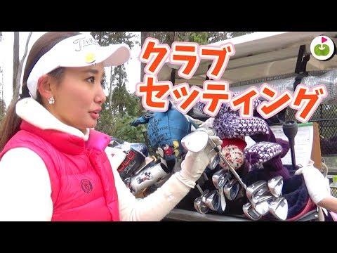 ゴルフ女子はクラブセッティングも本気だった【ドハマリ女子のラウンド#4】
