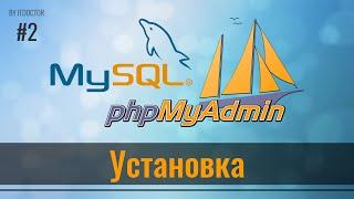 #2 Установка локального сервера и запуск phpMyAdmin, Базы данных MySQL