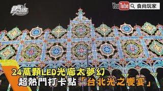 【食尚玩家帶你玩】超熱門打卡點「台北光之饗宴」 23萬顆LED光廊太夢幻