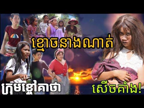 ខ្មោចនាងណាត់ | Khmouch Neang Nat [ Ghosts Movie ] – New Comedy kids from Khchao Keatha