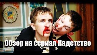 ОБЗОР НА ПЛОХОЕ - Cериал Кадетство Ч1
