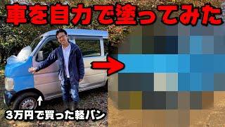 3万円の軽バンを塗装したらドラえもんになったwww