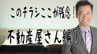 チラシ集客、チラシの作り方、広告作成【このチラシここが残念!不動産屋さん編①】 thumbnail