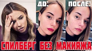Маша Вэй, Катя Клэп и Марьяна Ро - Без макияжа