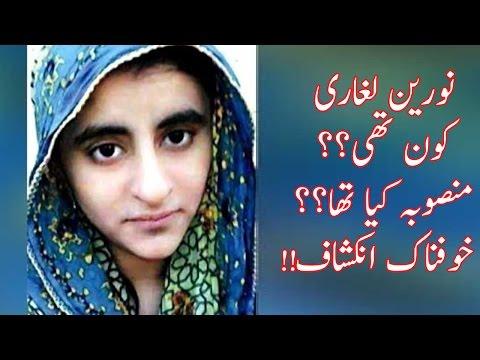 ISPR Exposes Noreen, The ISIS Girl & terror network in Pakistan