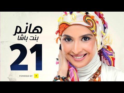 مسلسل هانم بنت باشا # بطولة حنان ترك - الحلقة الواحدة والعشرون - Hanm Bent Basha Series Episode 21