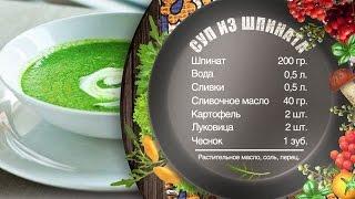 Как приготовить вкусный суп из шпината - рецепт от Игоря Артамонова